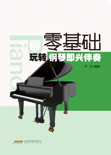 零基础玩转钢琴即兴伴奏