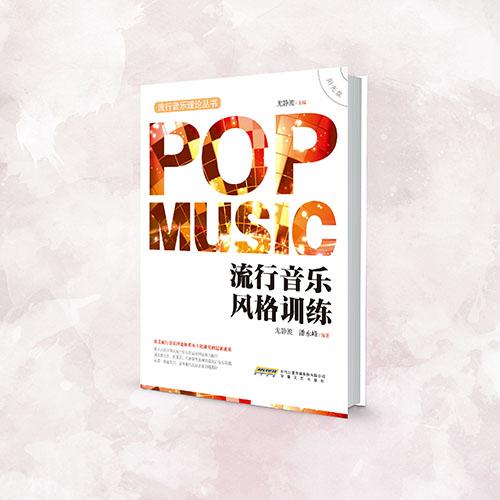 流行音乐风格训练