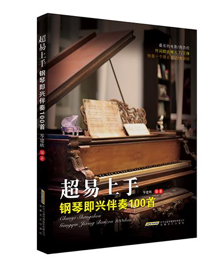 超易上手・钢琴即兴伴奏100首(2)