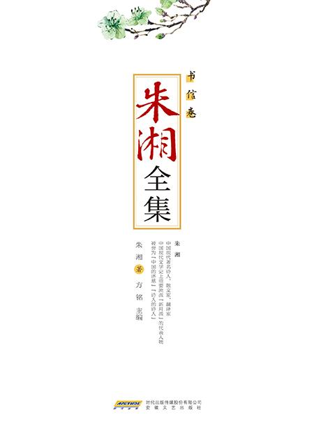 朱湘全集・书信卷(平)