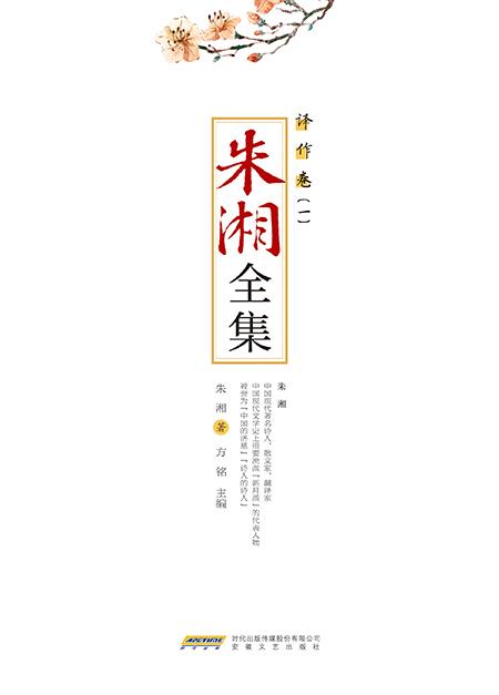 朱湘全集・译作卷(一)(平)