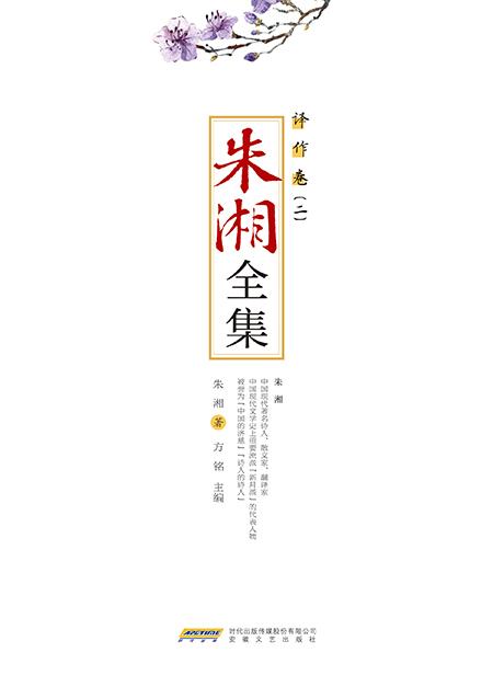 朱湘全集・译作卷(二)(平)