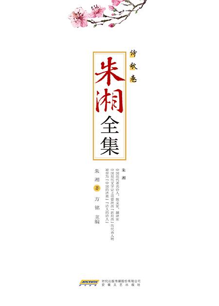 朱湘全集・诗歌卷(精)