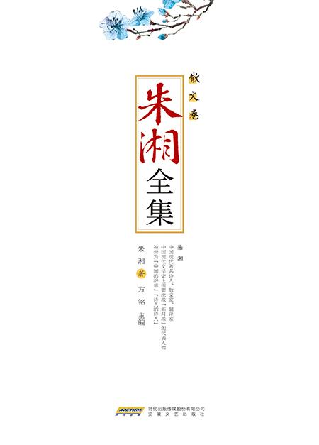 朱湘全集・散文卷(精)