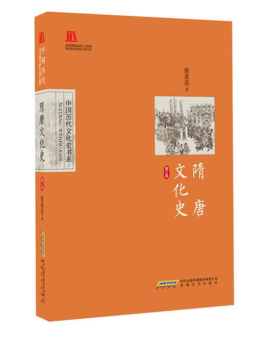 隋唐文化史