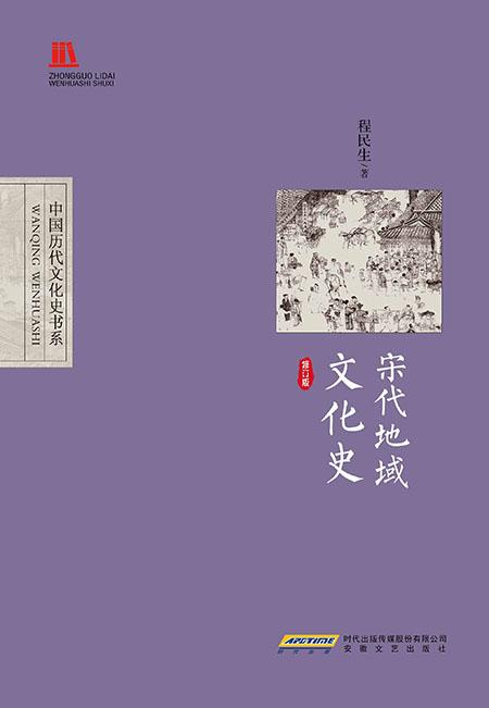 宋代地域文化史