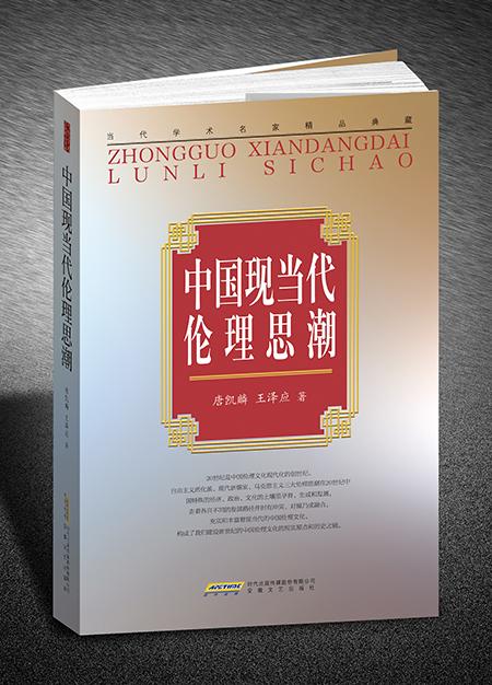 中国现当代伦理思潮