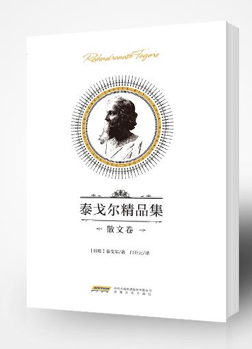 泰戈尔精品集・散文卷(新)