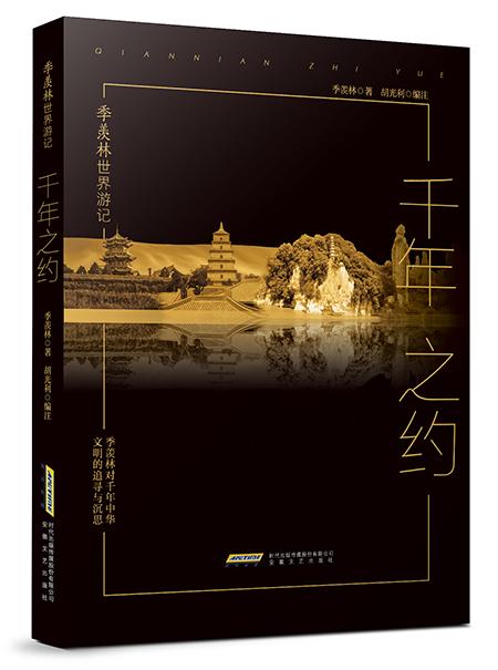 季羡林对千年中华文明的追寻与沉思