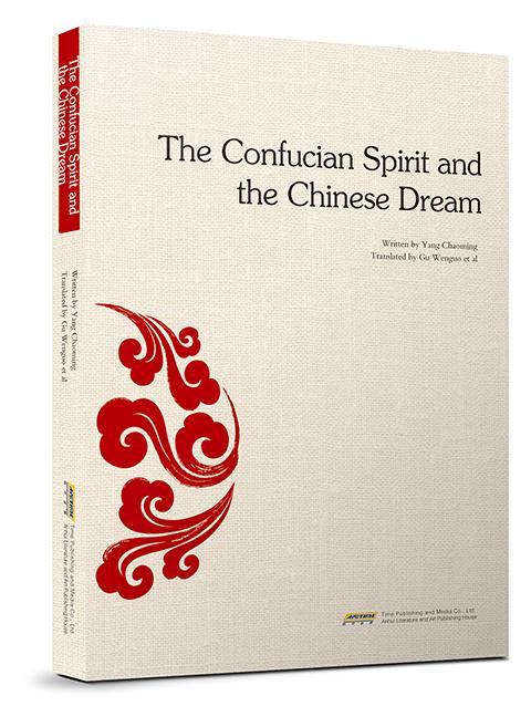 儒学精神与中国梦(英文版)