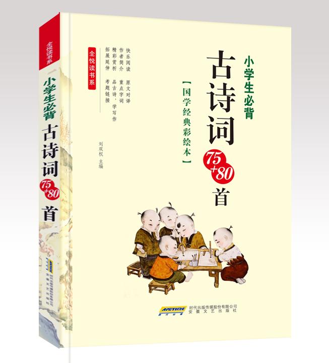 全悦读书系:小学生必背古诗词75+80首